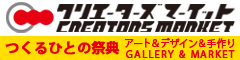 つくるひとの祭典 中部地区最大級のアート&デザイン&手作り GALLERY & MARKET
